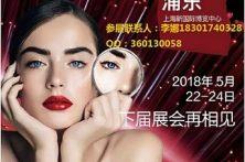 2018年上海美博会(浦东)
