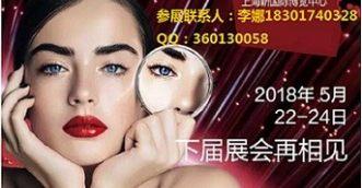 第22届上海CBE之专业美容展,非去不可的六大理由
