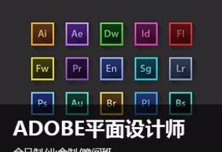 上海平面设计培训上海设计培训学校
