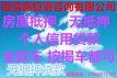 天津个人和房屋的条件满足办理天津短期贷款机构的申请