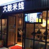 北京大鼓米线加盟 让你放心赚钱的选择!