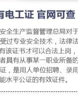 电工操作证上海报名考取