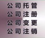 工商注册 (1)