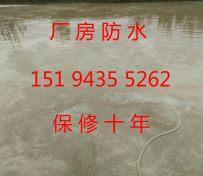 烟台专业卫生间防水