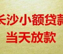 长沙私人身份证贷款【小额正规