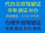 代办北京驾驶证