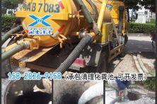广州白云专业清理化粪池,专业疏通下水道,清理污水池