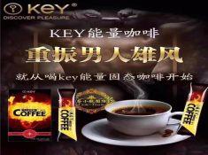 KEY能量咖啡