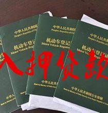 广州地区押车贷款