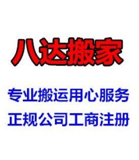 东莞搬家公司,全天24小时服务,欢迎来电预约