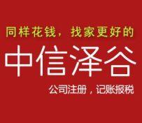 天津市滨海新区公司注册,中信