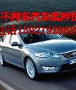 上海市汽车抵押贷款|上海地区汽车抵押贷款|上海汽车