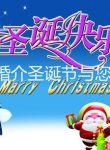 重庆婚介品牌华西婚介祝大家圣诞节快乐!