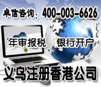 义乌专业注册香港公司