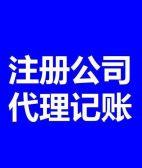 苏州注册公司,提供地址,代理记账开票全程一条龙服务