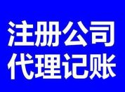 上海松江区工商注册,注册公司,一般纳税申请