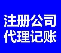 上海松江区工商注册,注册公司