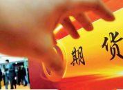 上海期货配资