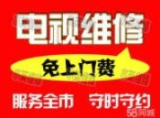 上海海信彩电售后维修