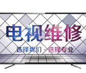 株洲液晶电视售后维修