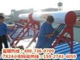 武汉清华紫光太阳能售后维修电话