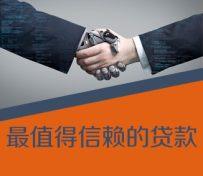 武汉抵押贷款最值得信赖的贷款