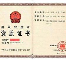 合肥代办企业资质及安全生产许可证