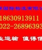 天津到上海,无锡,江苏全境