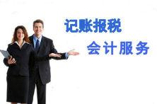 上海闵行公司注册代理记账公司