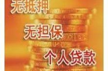 郑州急用钱/零用贷找郑州不押车贷款