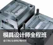 上海机械模具设计师培训上海设计培训学校