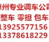惠东整车到高邮物流,龙门零担到兴化货运,好多高栏车