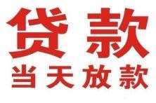 北京企业无抵押贷款