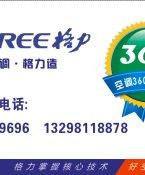 郑州格力空调售后服务 空调维修移机拆装加氟回收