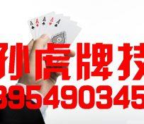 福州牌技培训整理的打麻将的八