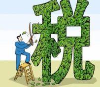 所得税汇算清缴——北京代理记