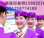 女孩学铁路学校选择高铁乘务专业好还是哪个专业好