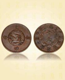 大清铜币(十文)