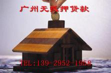 广州私人贷款/快速无抵押贷款