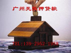 广州私人贷款/快速贷款