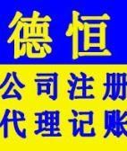 漳州德恒会计服务公司代办公司注册