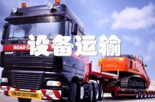 合肥物流公司大件运输