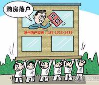 苏州落户政策必读