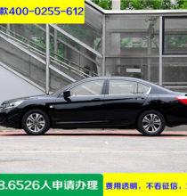 广州汽车不押车贷款