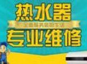 洛阳华帝热水器售后服务维修中心