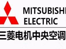 东莞三菱电机中央空调维修