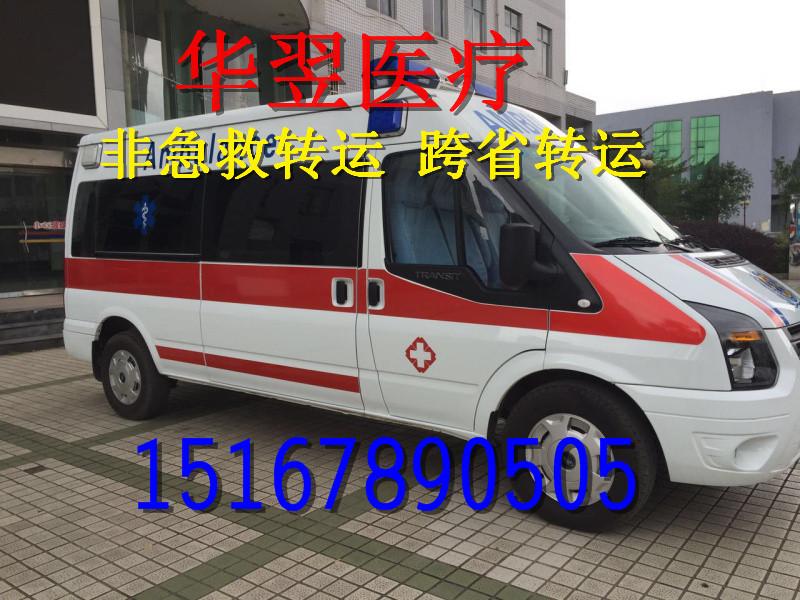 惠州本地跨省转送120救护车