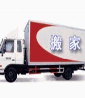 苏州长途搬家货运