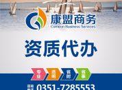 太原代办注册金融服务外包公司