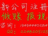 您还在为注册公司而烦恼吗深圳代办注册公司让您没烦恼